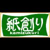 Kamizukuri